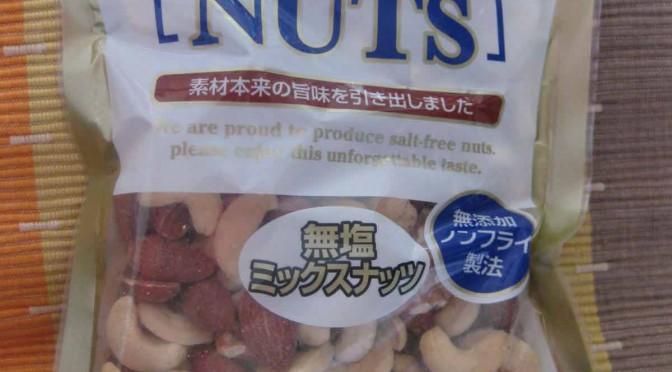 無塩NUTS