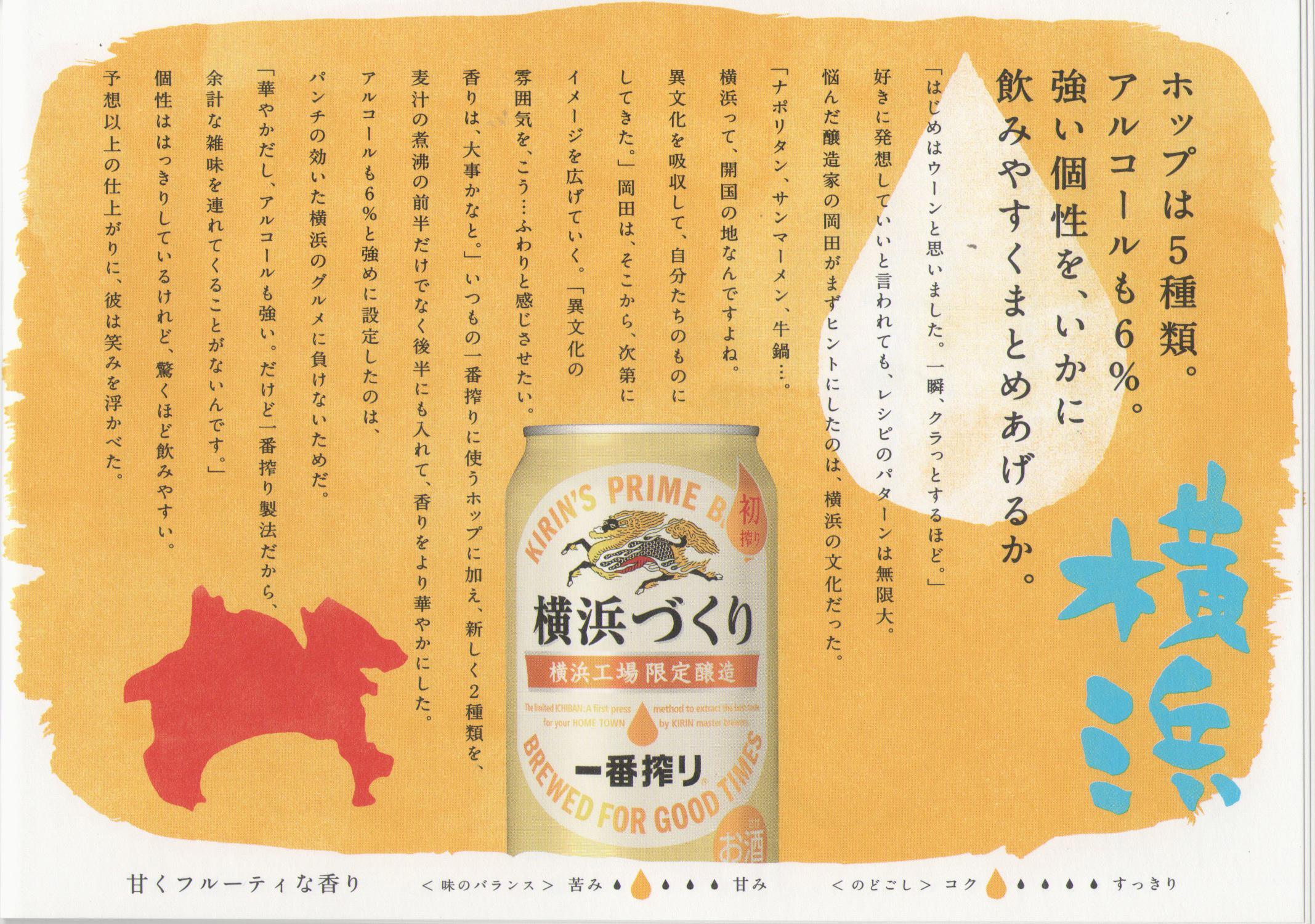 ichiban-yokohama01