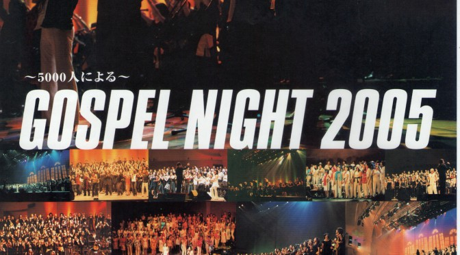 Gospel Nightの記録05