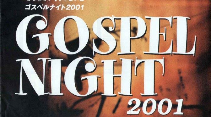 Gospel Nightの記録01