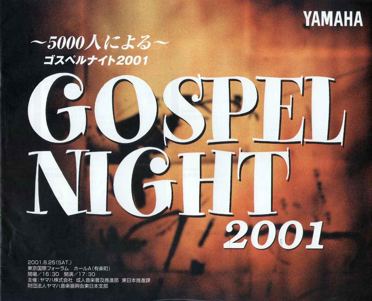 GN2001