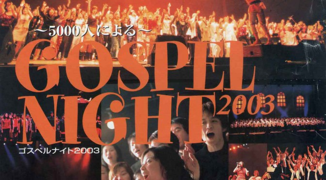 Gospel Nightの記録03