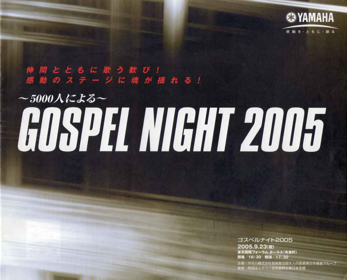 GN2005
