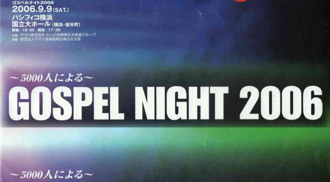 Gospel Nightの記録06