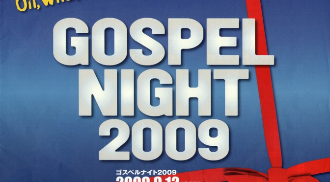 Gospel Nightの記録09