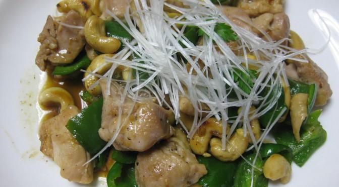 鶏のカシューナッツ炒め