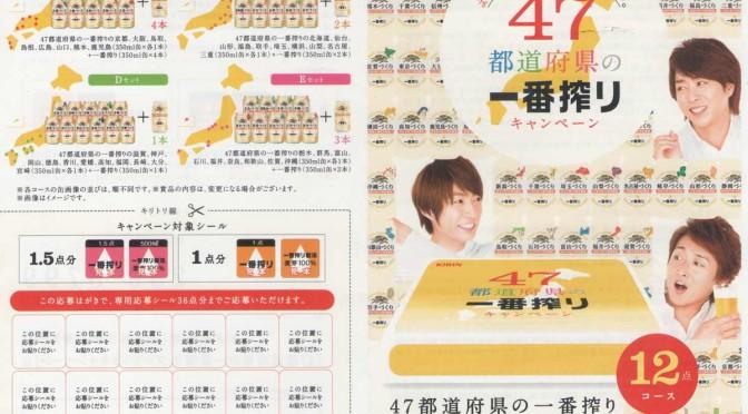 47都道府県の一番搾りキャンペーン