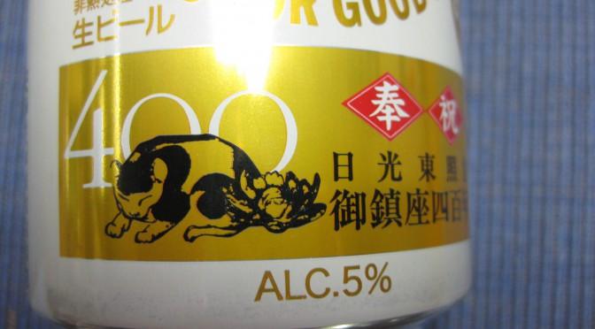 日光東照宮御鎮座400年記念ビール