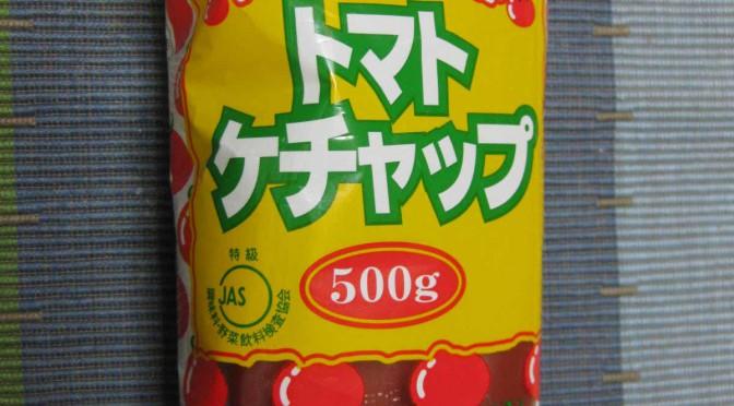 テーブルランドトマトケチャップ
