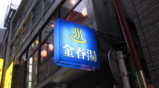 金春湯(こんぱるゆ)
