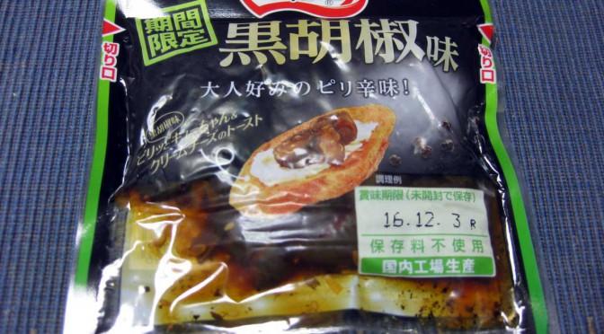 きゅうりのキューちゃん黒胡椒味