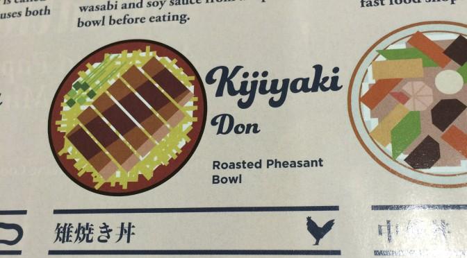 雉焼き丼?