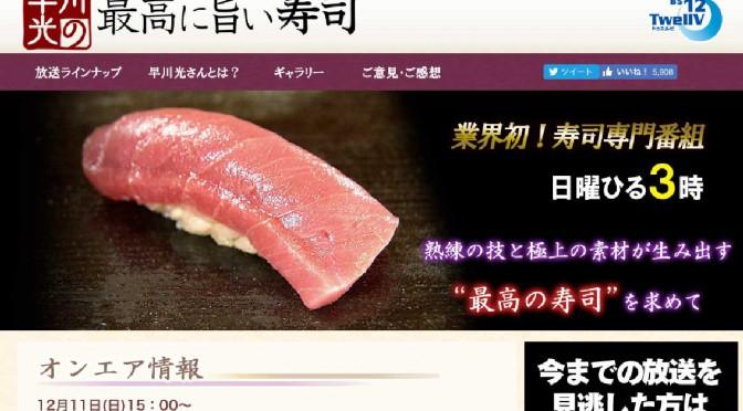 早川光の最高に旨い寿司