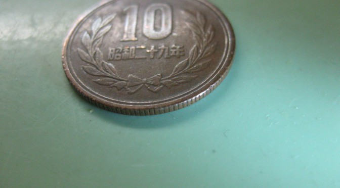 ギザ十(ぎざじゅう)