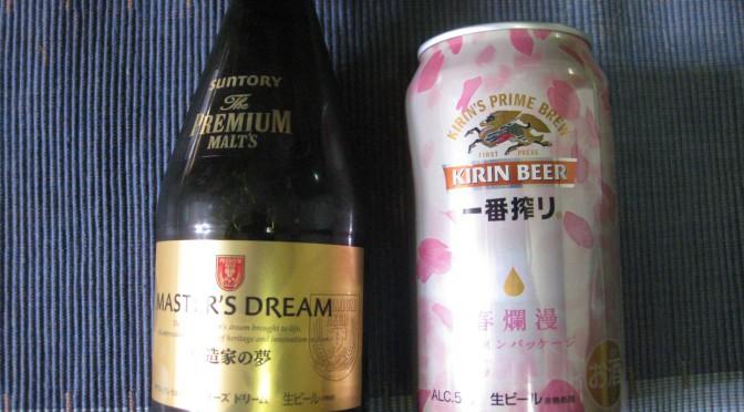 春のビールなり