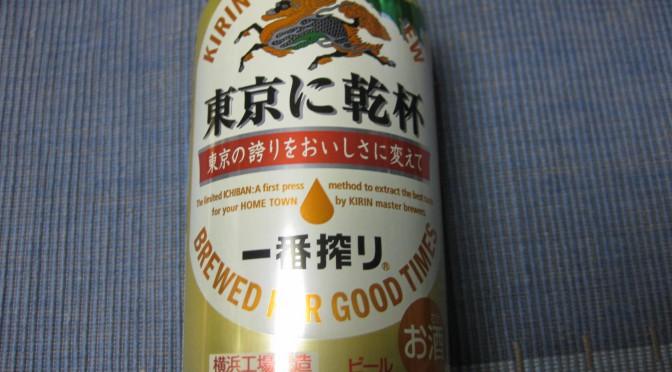 東京に乾杯
