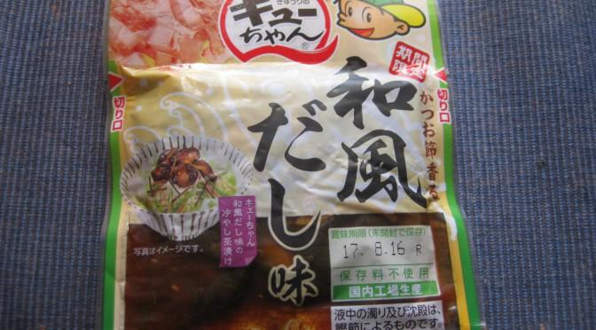 きゅうりのキューちゃん和風だし味