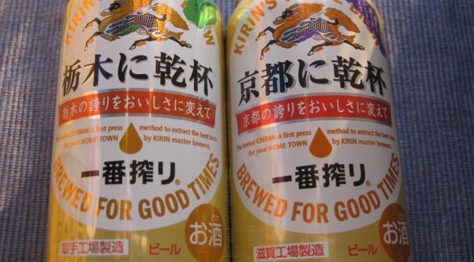 栃木と京都に乾杯