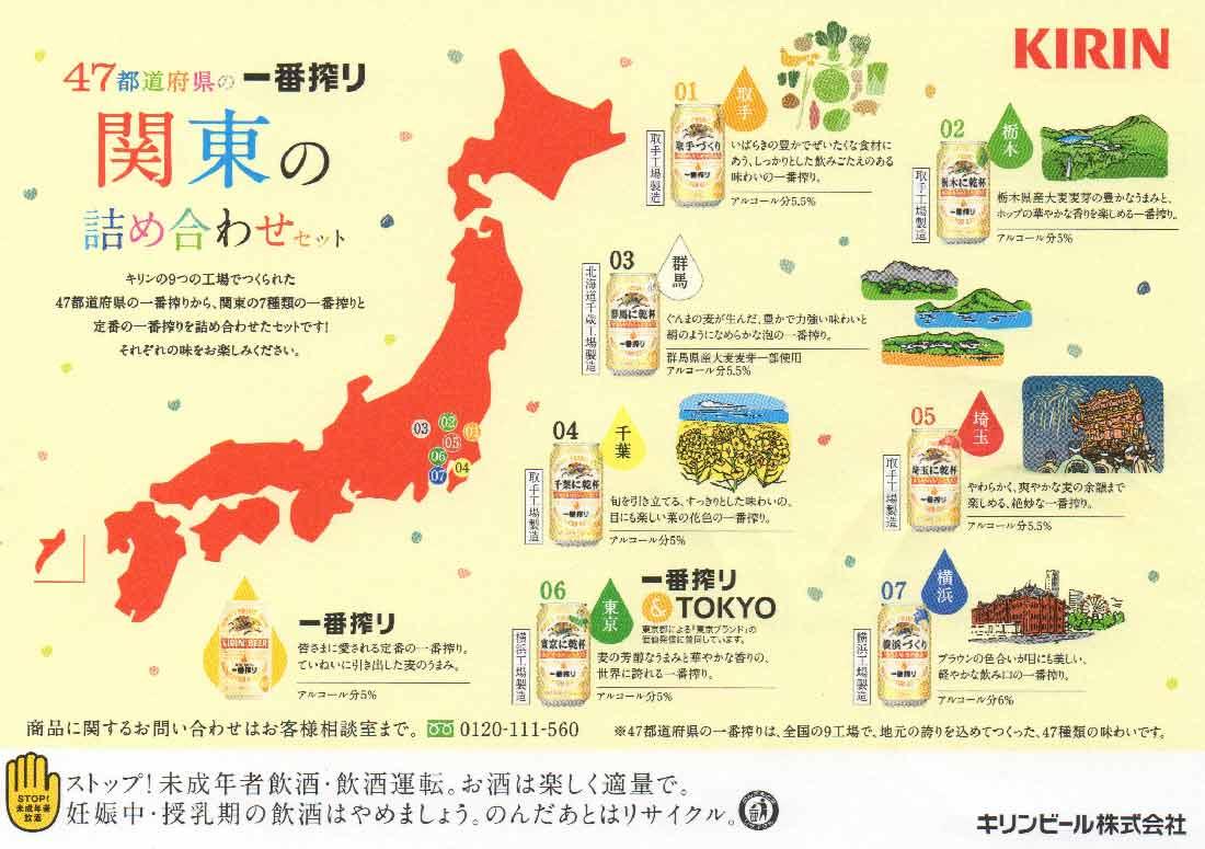 ichiban-kantou