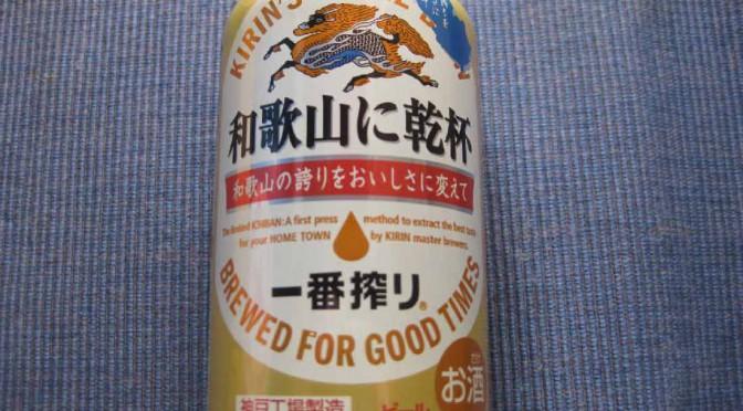 和歌山に乾杯
