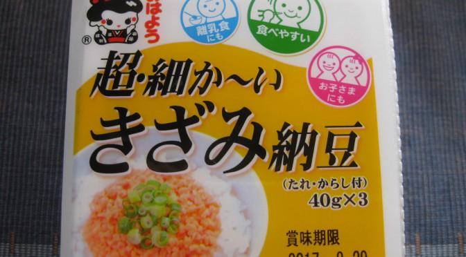 超細か〜いきざみ納豆