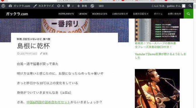 WordPressメンテナンス