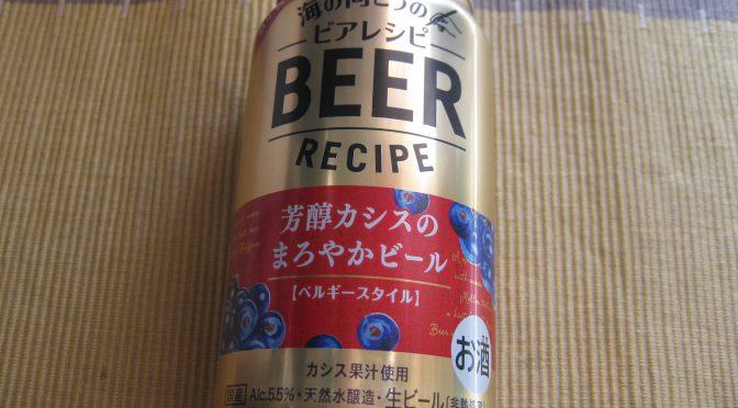 芳醇カシスのまろやかビール