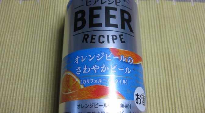 オレンジピールのさわやかビール