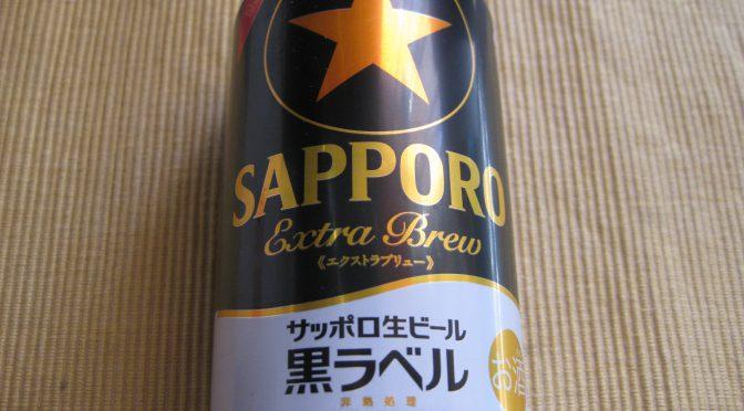 サッポロ黒ラベル Extra Brew 2018