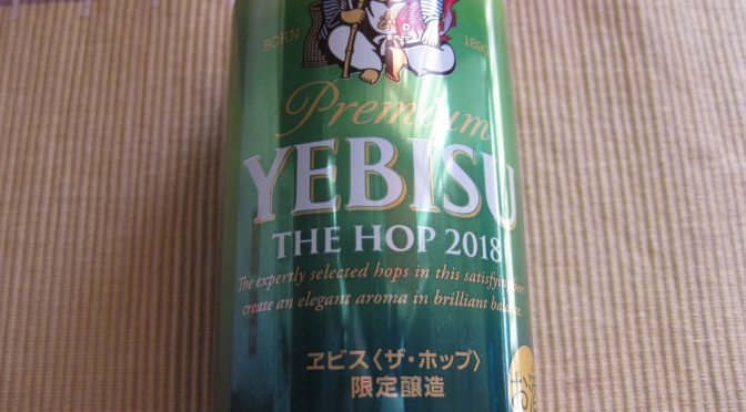エビス・ザ・ホップ2018