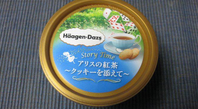 アリスの紅茶〜クッキーを添えて〜