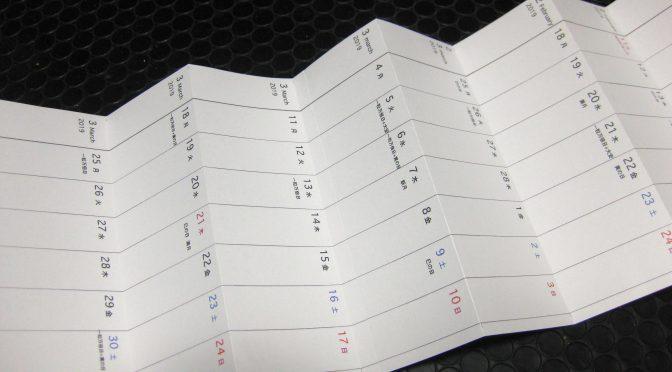「超整理手帳」バーディカルの製作