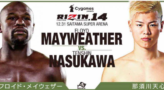 フロイド・メイウェザー vs. 那須川天心