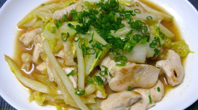 鶏胸肉と白菜の炒め物