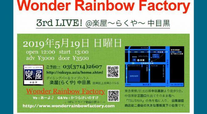 WRF 3rd Liveのお知らせ!
